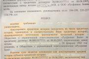Изменение информации в Бюро кредитных историй. Решение суда